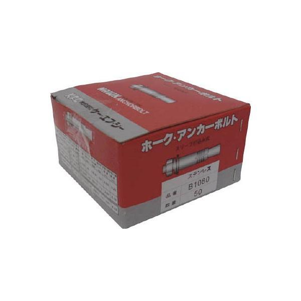 【送込】ケー・エフ・シー ホーク・アンカーボルトBタイプ ステンレス製(1箱:50本入) SUS B1080 50本