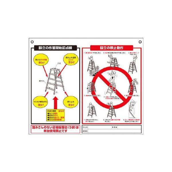 (株)つくし工房 つくし 標識 「脚立の点検項目、禁止動作」 48-J 1枚【780-8801】|ganbariya-shop