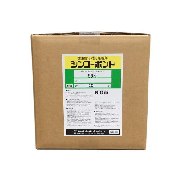 オーシカ シンコーボンド 56N 20kg入 業務用(荷姿:ダンボール)X1ケース【法人様方のみのお取扱いとなります】【代引不可商品】