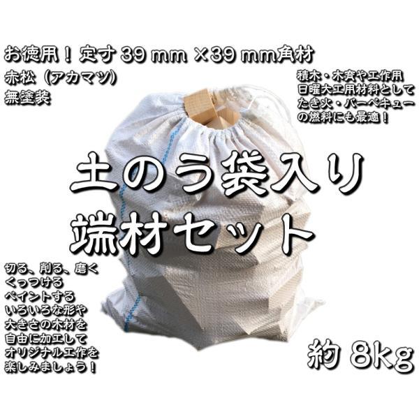 【DIY・クラフト用木材】お徳用! 端材セット 赤松(アカマツ) 木材 39mmx39mm角 8kg(袋入り) 1袋【サイズ・色等の商品選択はできません】