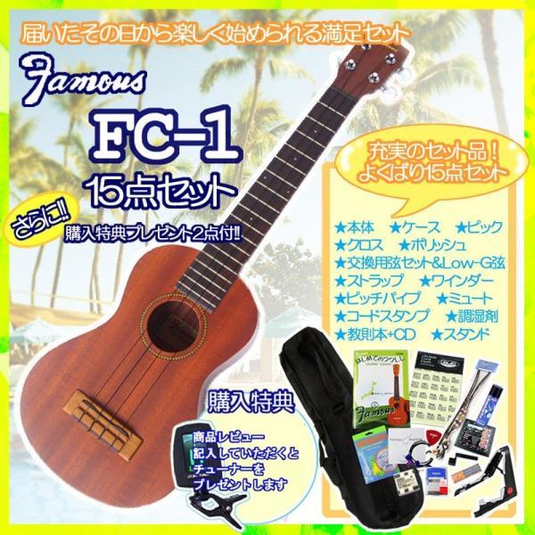 【ご予約受付中】ウクレレ 初心者 セット コンサート Famous フェイマス FC-1G 14点