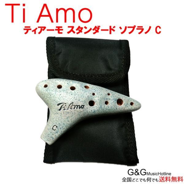 ティアーモ オカリナ スタンダード ソプラノC調 ブルー T-SCBL TiAmo Ocarina