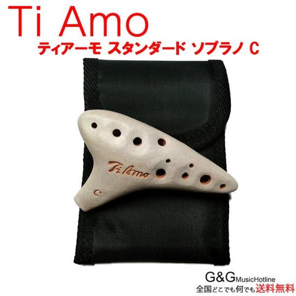 【送料無料】ティアーモ オカリナ スタンダード ソプラノC調 ホワイト T-SCWH TiAmo Ocarina