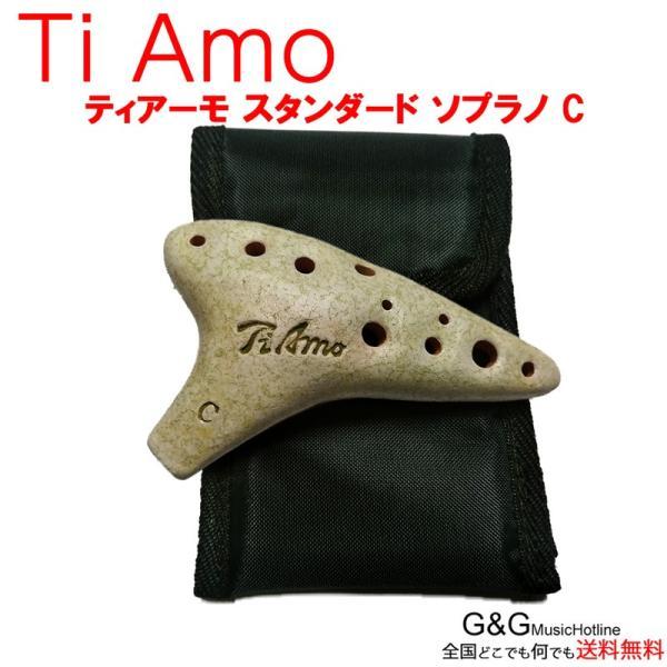 ティアーモ オカリナ スタンダード ソプラノC調 グリーン T-SCGR TiAmo Ocarina