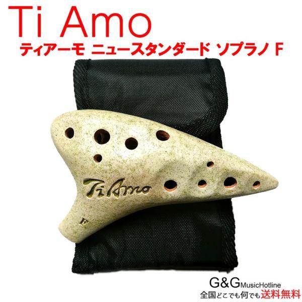 ティアーモ オカリナ ニュースタンダード ソプラノF調 グリーン T-NSFGR TiAmo Ocarina