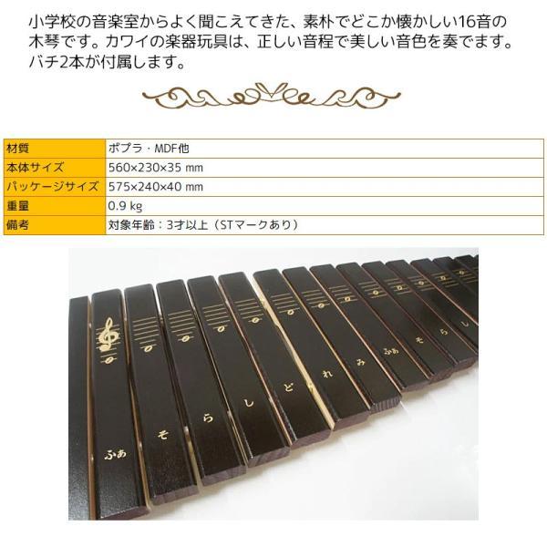 KAWAI シロホン16S 1309 / 河合楽器製作所 カワイ シロホン 木琴 知育玩具 楽器玩具 お祝い/プレゼント/誕生日/クリスマス/おもちゃ|gandgmusichotline|03