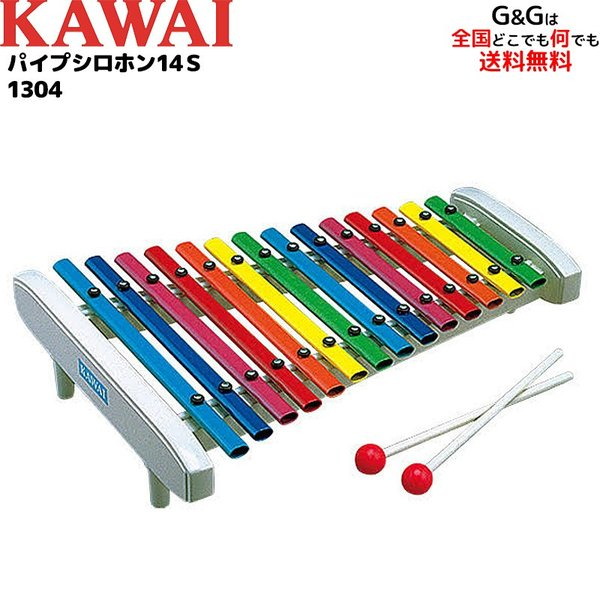KAWAI パイプシロホン14S 1304 / 河合楽器製作所 カワイ 鉄琴 知育玩具 楽器玩具 お祝い/プレゼント/誕生日/クリスマス/おもちゃ|gandgmusichotline