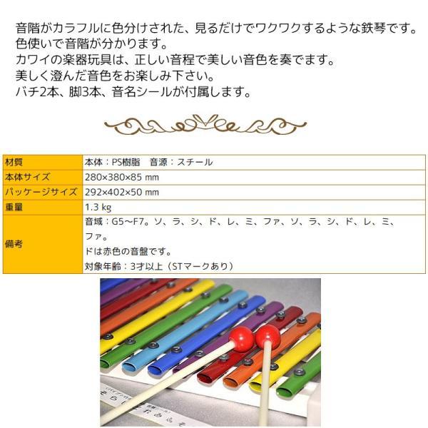 KAWAI パイプシロホン14S 1304 / 河合楽器製作所 カワイ 鉄琴 知育玩具 楽器玩具 お祝い/プレゼント/誕生日/クリスマス/おもちゃ|gandgmusichotline|03