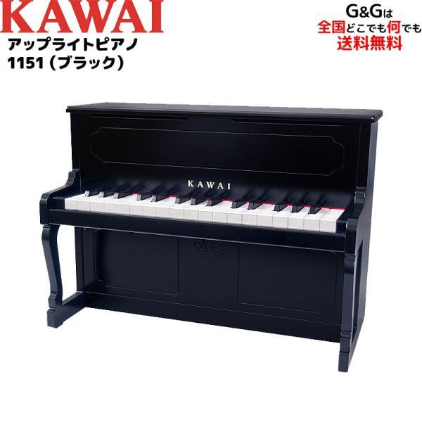KAWAI アップライトピアノ 1151(ブラック) / 河合楽器製作所 カワイ トイピアノ 知育玩具 楽器玩具 お祝い/プレゼント/誕生日/クリスマス/おもちゃ|gandgmusichotline