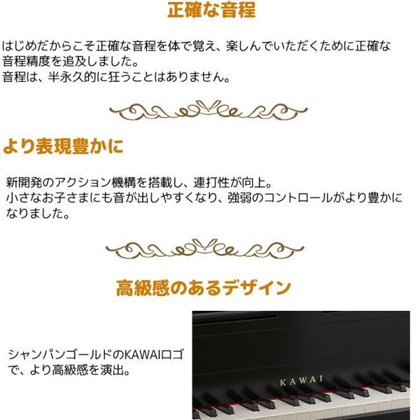KAWAI アップライトピアノ 1151(ブラック) / 河合楽器製作所 カワイ トイピアノ 知育玩具 楽器玩具 お祝い/プレゼント/誕生日/クリスマス/おもちゃ|gandgmusichotline|03