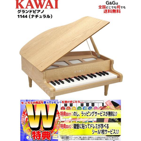 KAWAI グランドピアノ ナチュラル 1144 / 河合楽器製作所 カワイ トイピアノ 知育玩具 楽器玩具 お祝い/プレゼント/誕生日/クリスマス/おもちゃ|gandgmusichotline