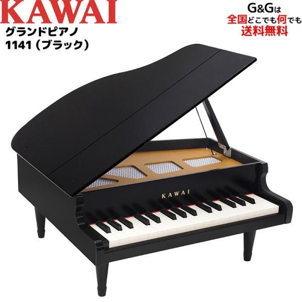 KAWAI グランドピアノ ブラック 1141 / 河合楽器製作所 カワイ トイピアノ 知育玩具 楽器玩具 お祝い/プレゼント/誕生日/クリスマス/おもちゃ|gandgmusichotline