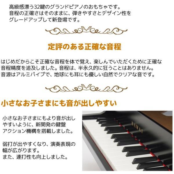 KAWAI グランドピアノ ブラック 1141 / 河合楽器製作所 カワイ トイピアノ 知育玩具 楽器玩具 お祝い/プレゼント/誕生日/クリスマス/おもちゃ|gandgmusichotline|03