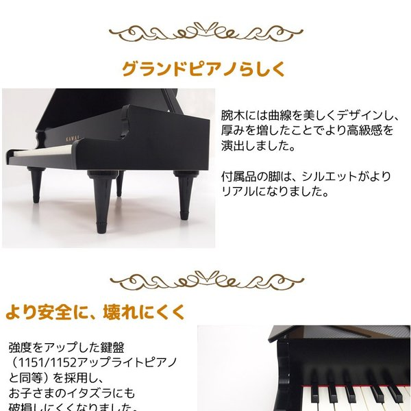 KAWAI グランドピアノ ブラック 1141 / 河合楽器製作所 カワイ トイピアノ 知育玩具 楽器玩具 お祝い/プレゼント/誕生日/クリスマス/おもちゃ|gandgmusichotline|04