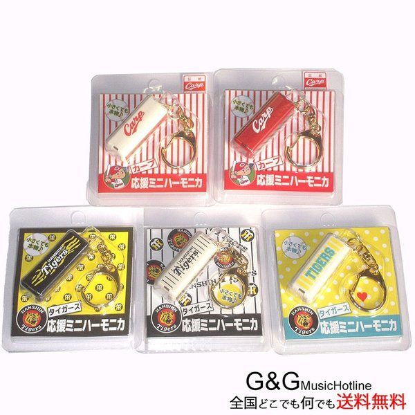 応援ミニハーモニカ広島東洋カープ&阪神タイガース応援グッズ公認グッズ5種類セット