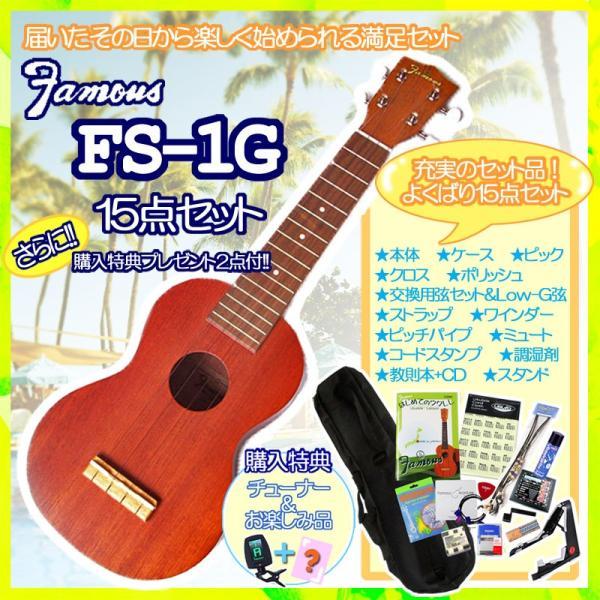 ウクレレ 初心者 セット ソプラノ Famous フェイマス FS-1G ソプラノウクレレ  14点 さらに購入特典2点付|gandgmusichotline
