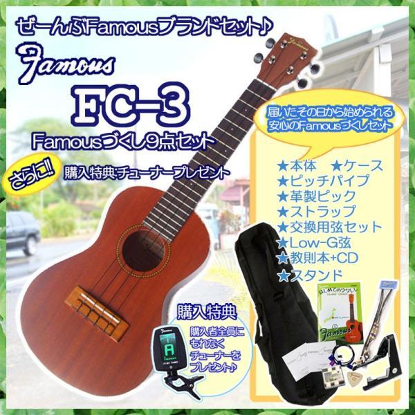 ウクレレ 初心者 セット コンサート Famous フェイマス FC-3 フェイマス8点 さらに購入特典クリップチューナー付