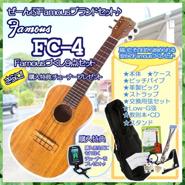 ウクレレ 初心者 セット コンサート Famous フェイマス FC-4 フェイマス8点 さらに購入特典クリップチューナー付