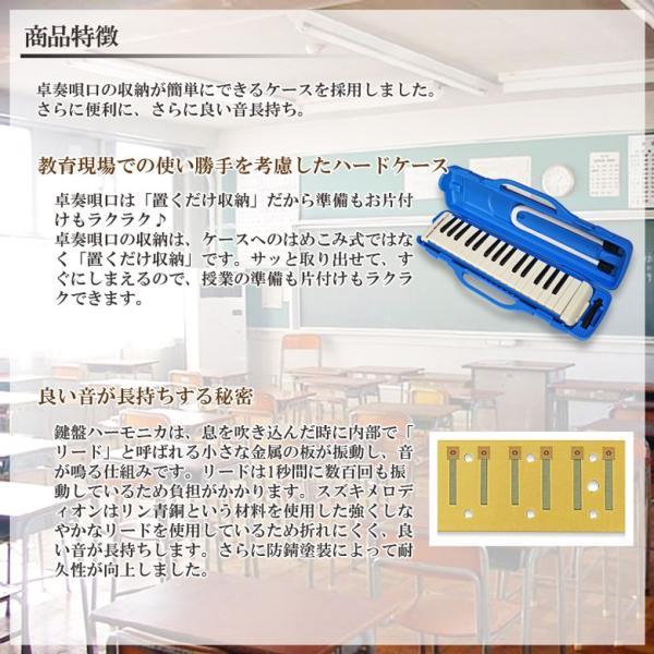 鍵盤ハーモニカ メロディオン スズキ SUZUKI M-32C パステルブルー 32鍵盤 鈴木楽器 ドレミシール 付属|gandgmusichotline|02