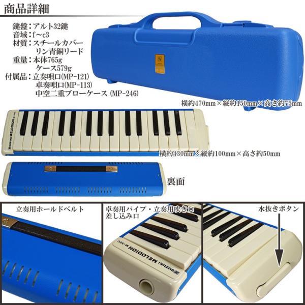 鍵盤ハーモニカ メロディオン スズキ SUZUKI M-32C パステルブルー 32鍵盤 鈴木楽器 ドレミシール 付属|gandgmusichotline|03