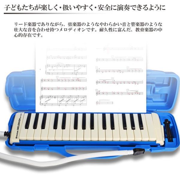 SUZUKI(鈴木楽器) 鍵盤ハーモニカ 「M-32C(パステルブルー)」アルトメロディオン(32鍵盤)+ドレミシール1枚付!!|gandgmusichotline|04