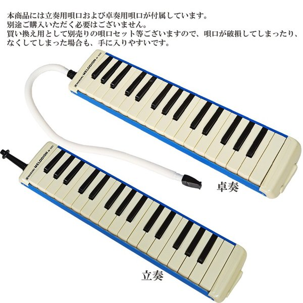 SUZUKI(鈴木楽器) 鍵盤ハーモニカ 「M-32C(パステルブルー)」アルトメロディオン(32鍵盤)+ドレミシール1枚付!!|gandgmusichotline|05
