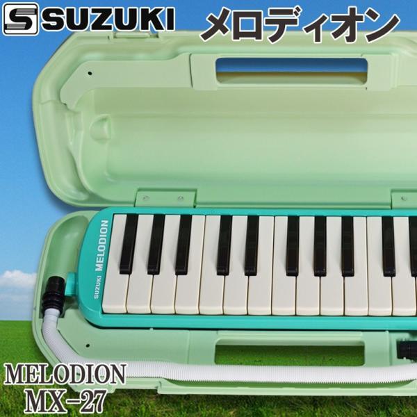 鍵盤ハーモニカ スズキ SUZUKI メロディオン MX-27 パステルグリーン 27鍵盤 アルト 鈴木楽器 ドレミシール 付属|gandgmusichotline