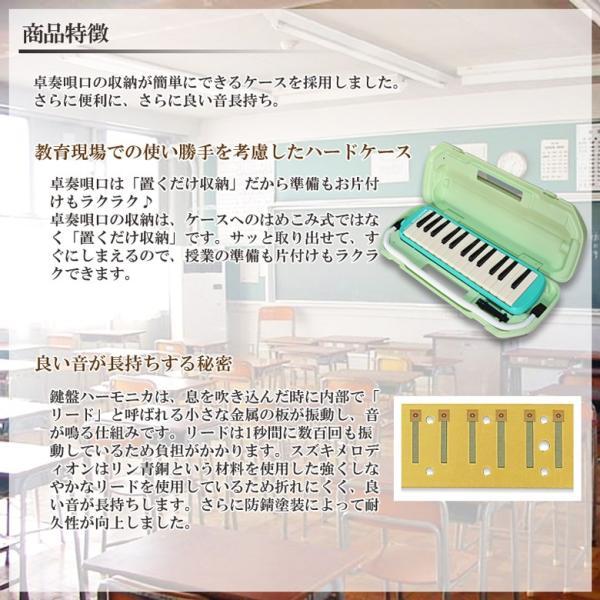 鍵盤ハーモニカ スズキ SUZUKI メロディオン MX-27 パステルグリーン 27鍵盤 アルト 鈴木楽器 ドレミシール 付属|gandgmusichotline|02