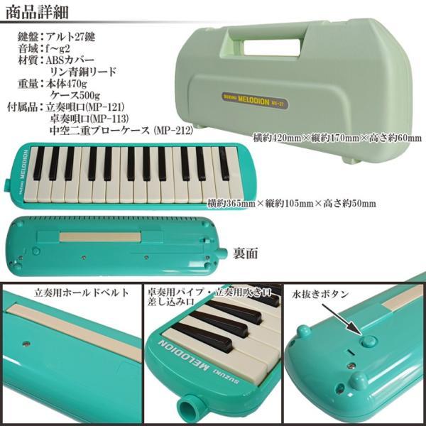 鍵盤ハーモニカ スズキ SUZUKI メロディオン MX-27 パステルグリーン 27鍵盤 アルト 鈴木楽器 ドレミシール 付属|gandgmusichotline|03