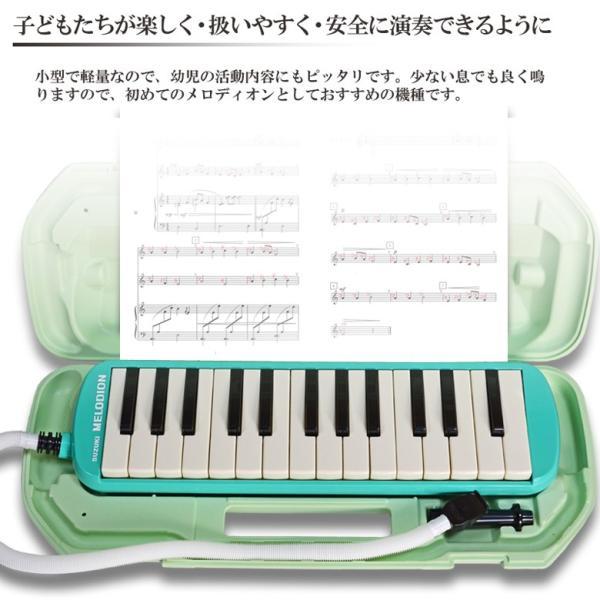 鍵盤ハーモニカ スズキ SUZUKI メロディオン MX-27 パステルグリーン 27鍵盤 アルト 鈴木楽器 ドレミシール 付属|gandgmusichotline|04