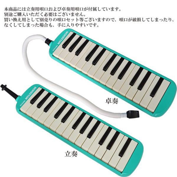 鍵盤ハーモニカ スズキ SUZUKI メロディオン MX-27 パステルグリーン 27鍵盤 アルト 鈴木楽器 ドレミシール 付属|gandgmusichotline|05
