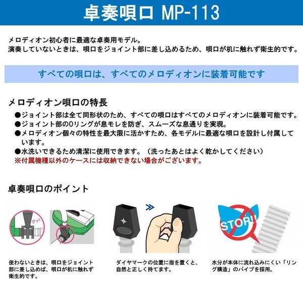SUZUKI(鈴木楽器)「鍵盤ハーモニカ メロディオン用 MP-113:ホース(チューブ) 卓奏唄口セット スズキの鍵盤ハーモニカ新旧すべてに対応|gandgmusichotline|02