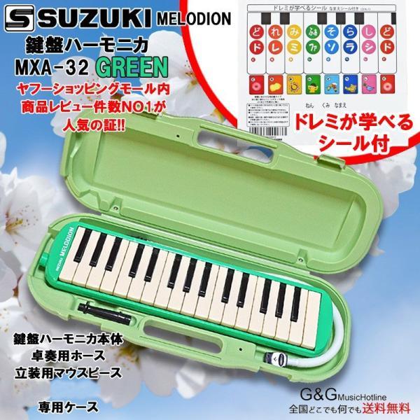 鍵盤ハーモニカ スズキ SUZUKI メロディオン MXA-32G グリーン 32鍵盤 鈴木楽器 ドレミシール 付属|gandgmusichotline