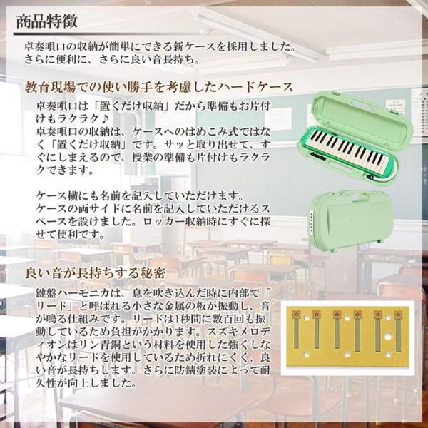 鍵盤ハーモニカ スズキ SUZUKI メロディオン MXA-32G グリーン 32鍵盤 鈴木楽器 ドレミシール 付属|gandgmusichotline|02