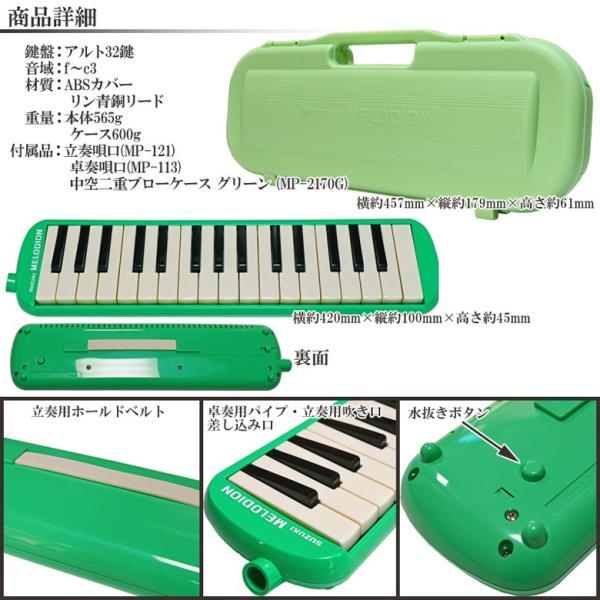 鍵盤ハーモニカ スズキ SUZUKI メロディオン MXA-32G グリーン 32鍵盤 鈴木楽器 ドレミシール 付属|gandgmusichotline|03