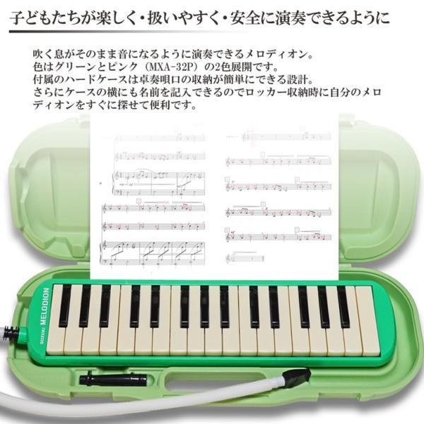 鍵盤ハーモニカ スズキ SUZUKI メロディオン MXA-32G グリーン 32鍵盤 鈴木楽器 ドレミシール 付属|gandgmusichotline|04