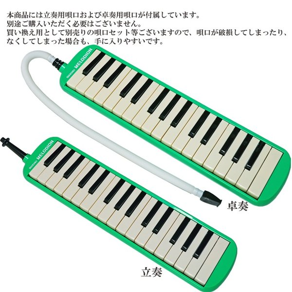 鍵盤ハーモニカ スズキ SUZUKI メロディオン MXA-32G グリーン 32鍵盤 鈴木楽器 ドレミシール 付属|gandgmusichotline|05