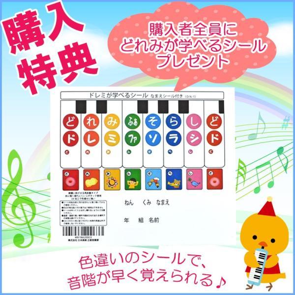 鍵盤ハーモニカ スズキ SUZUKI メロディオン MXA-32G グリーン 32鍵盤 鈴木楽器 ドレミシール 付属|gandgmusichotline|06