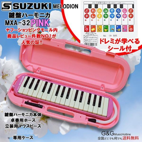 SUZUKI(鈴木楽器) 鍵盤ハーモニカ 「MXA-32P(ピンク)」アルトメロディオン(32鍵盤)+ドレミシール1枚付!!|gandgmusichotline