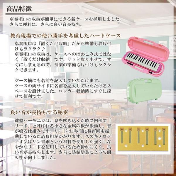 SUZUKI(鈴木楽器) 鍵盤ハーモニカ 「MXA-32P(ピンク)」アルトメロディオン(32鍵盤)+ドレミシール1枚付!!|gandgmusichotline|02