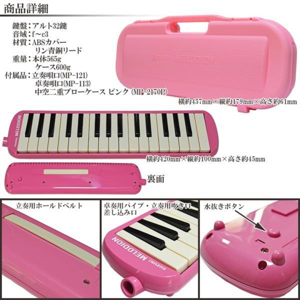 SUZUKI(鈴木楽器) 鍵盤ハーモニカ 「MXA-32P(ピンク)」アルトメロディオン(32鍵盤)+ドレミシール1枚付!!|gandgmusichotline|03