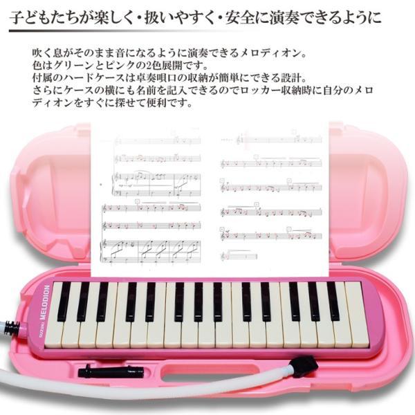 SUZUKI(鈴木楽器) 鍵盤ハーモニカ 「MXA-32P(ピンク)」アルトメロディオン(32鍵盤)+ドレミシール1枚付!!|gandgmusichotline|04