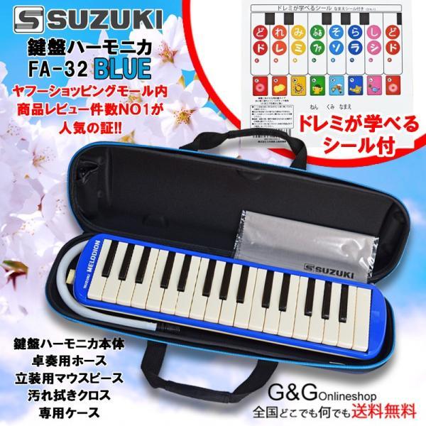 SUZUKI(鈴木楽器) 鍵盤ハーモニカ 「FA-32B(ブルー)」アルトメロディオン(32鍵盤)+ドレミシール付|gandgmusichotline