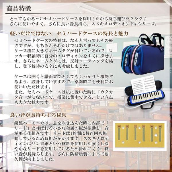 SUZUKI(鈴木楽器) 鍵盤ハーモニカ 「FA-32B(ブルー)」アルトメロディオン(32鍵盤)+ドレミシール付|gandgmusichotline|02
