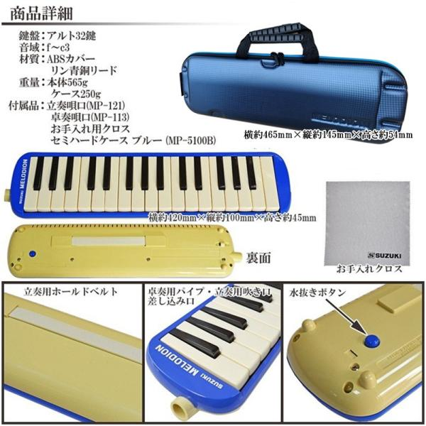 SUZUKI(鈴木楽器) 鍵盤ハーモニカ 「FA-32B(ブルー)」アルトメロディオン(32鍵盤)+ドレミシール付|gandgmusichotline|03