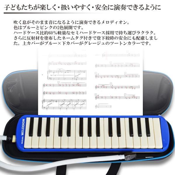 SUZUKI(鈴木楽器) 鍵盤ハーモニカ 「FA-32B(ブルー)」アルトメロディオン(32鍵盤)+ドレミシール付|gandgmusichotline|04