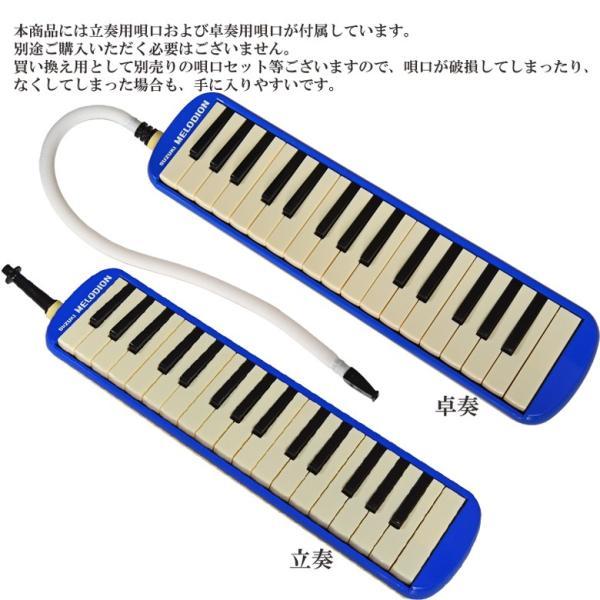 SUZUKI(鈴木楽器) 鍵盤ハーモニカ 「FA-32B(ブルー)」アルトメロディオン(32鍵盤)+ドレミシール付|gandgmusichotline|05