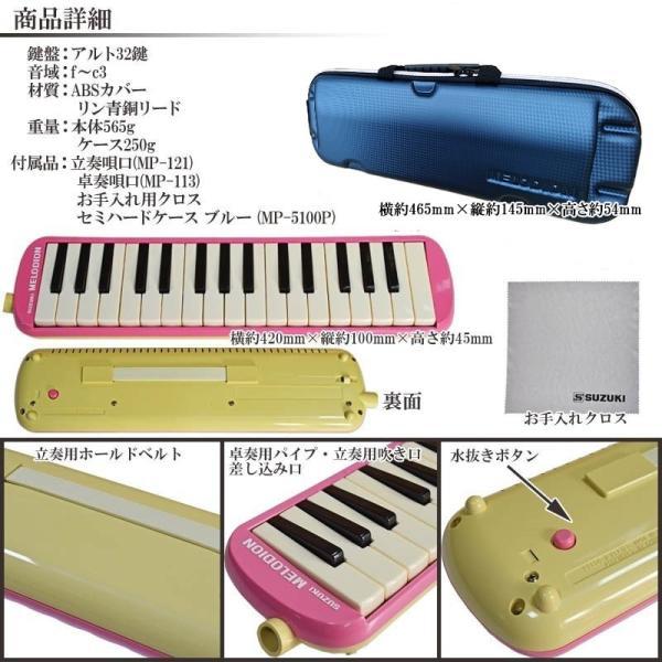 SUZUKI(鈴木楽器) 鍵盤ハーモニカ 「FA-32P(ピンク)メロディオン(32鍵盤)」+ドレミシール1枚付|gandgmusichotline|03