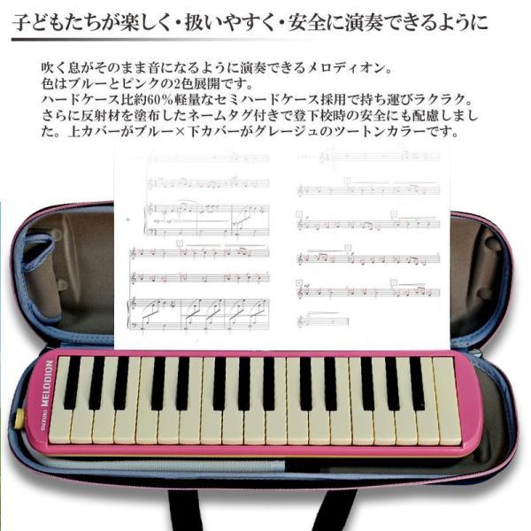 SUZUKI(鈴木楽器) 鍵盤ハーモニカ 「FA-32P(ピンク)メロディオン(32鍵盤)」+ドレミシール1枚付|gandgmusichotline|04