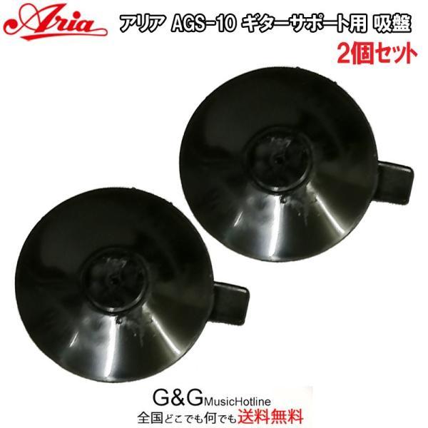 ARIA Guitar Support アリア AGS-10 ギターサポート用吸盤 キュウバン×2個|gandgmusichotline